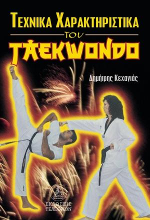 Τεχνικά Χαρακτηριστικά του Taekwondo