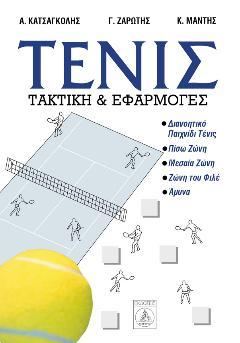 Τένις. Τακτική και Εφαρμογές