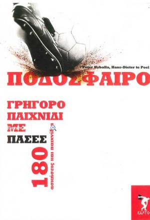 Ποδόσφαιρο - γρήγορο παιχνίδι με πάσες