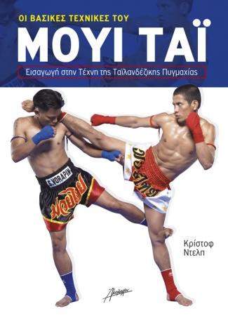 Μούι Τάι