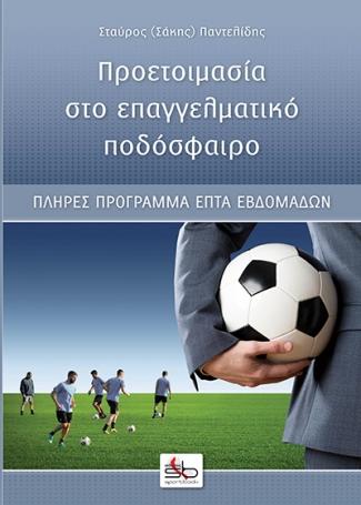 ροετοιμασία στο επαγγελματικό ποδόσφαιρο