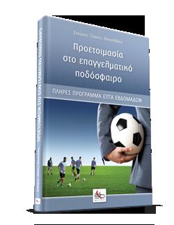 Προσφορά Sportbook: Mr Football τεύχη 1 έως 5
