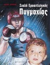 Σχολή ερασιτεχνικής πυγμαχίας