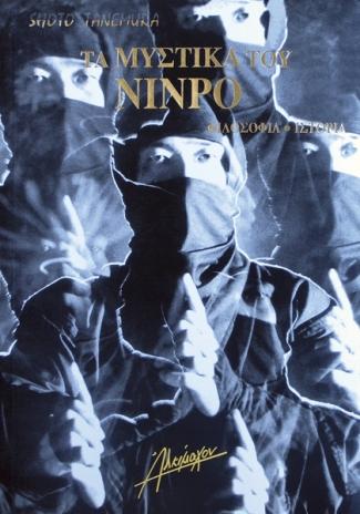 Τα μυστικά του Νίνπο