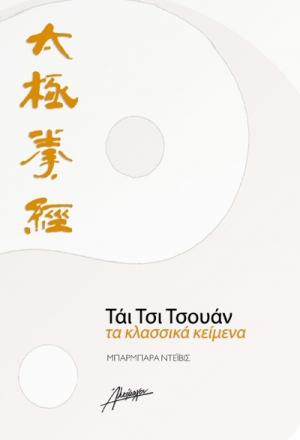 Τάι Τσι Τσουάν