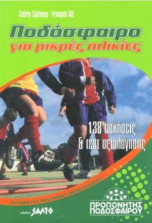 Ποδόσφαιρο για μικρές ηλικίες