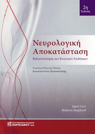 Νευρολογική Αποκατάσταση: Βελτιστοποίηση των κινητικών επιδόσεων (2η έκδοση)