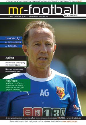Mr football τεύχος 20
