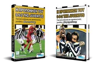 Η προπόνηση του 3-5-2 της Juventus (2 βιβλία σετ: άμυνα & επίθεση)