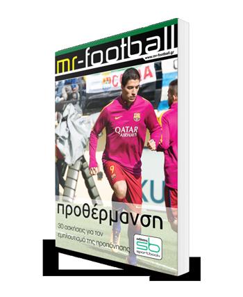 Ζήσε το όνειρο, οδηγός για το παιδικό ποδόσφαιρο στο Sportbook