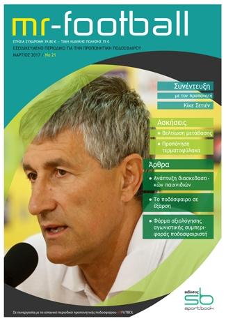 Mr football τεύχος 21