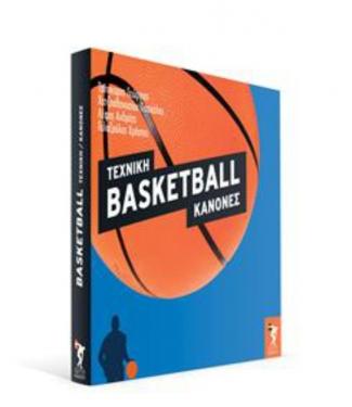 Basketball Τεχνική - Κανόνες