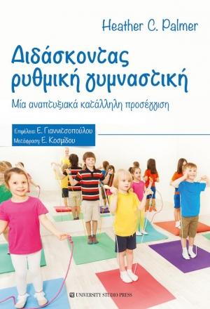 Διδάσκοντας ρυθμική γυμναστική