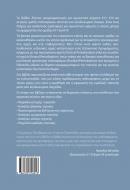 Etisios_Programmatismos_backcover