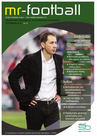 Mr football τεύχος 22
