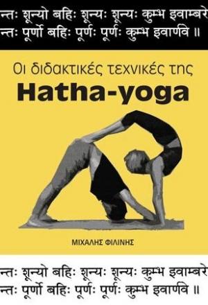 Οι διδακτικής της Hatha Yoga