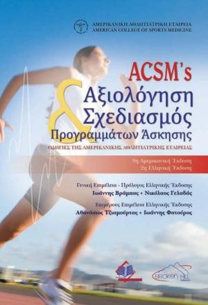 ACSM's αξιολόγηση σχεδιασμός προγραμμάτων άσκησης