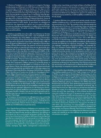 Η φυσική αγωγή στην αρχή του 21ου αιώνα - τόμος 4ος