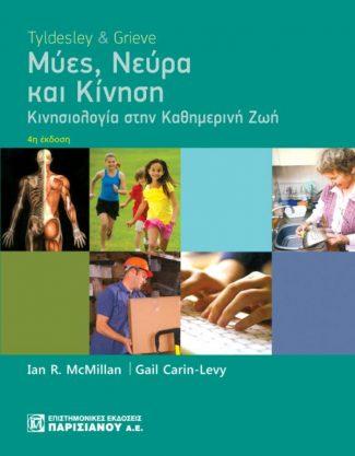 Μύες, νεύρα και κίνηση - 4η έκδοση