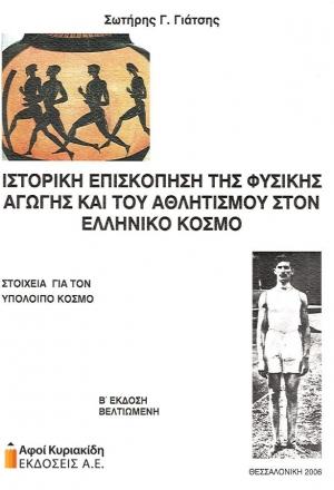 Ιστορική επισκόπηση της φυσικής αγωγής και του αθλητισμού στον ελληνικό κόσμο
