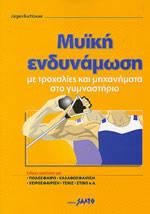 Μυϊκή ενδυνάμωση με τροχαλίες και μηχανήματα στο γυμναστήριο