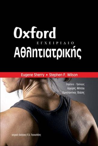Oxford εγχειρίδιο αθλητιατρικής