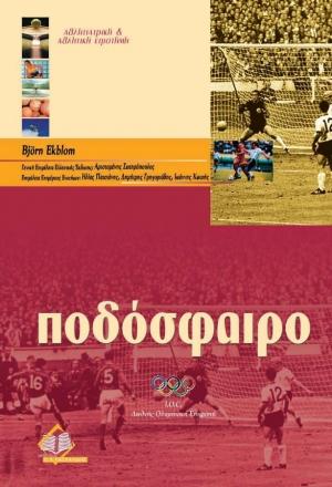 Ποδόσφαιρο - αθλητιατρική και αθλητική επιστήμη