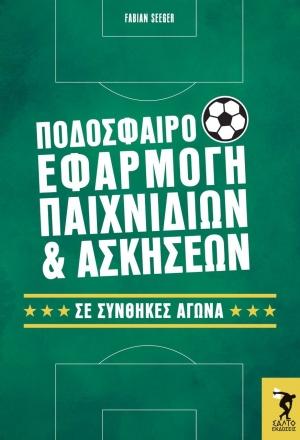 Ποδόσφαιρο: εφαρμογή παιχνιδιών και ασκήσεων σε συνθήκες αγώνα