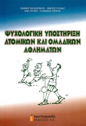 Ψυχολογική υποστήριξη ατομικών και ομαδικών αθλημάτων