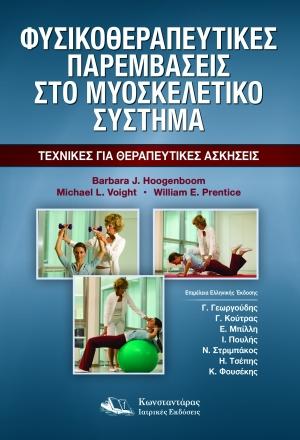 Φυσικοθεραπευτικές Παρεμβάσεις στο Μυοσκελετικό Σύστημα