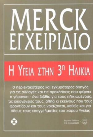 Merck εγχειρίδιο η υγεία στην 3η ηλικία