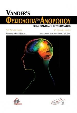 Vander's Φυσιολογία του Ανθρώπου 2η εκδ.