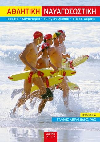 Αθλητική ναυαγοσωστική