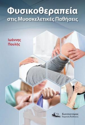 Φυσικοθεραπεία στις Μυοσκελετικές Παθήσεις