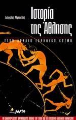 Ιστορία της άθλησης στον αρχαίο ελληνικό κόσμο