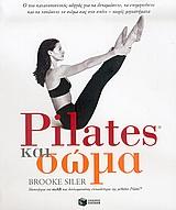 Pilates και σώμα