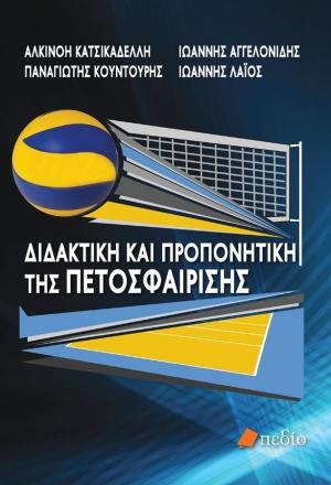 Διδακτική και προπονητική της πετοσφαίρισης