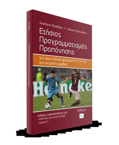 Ετήσιος προγραμματισμός για αγωνιστικά τμήματα Κ-17, Κ-19 και αντρικές ομάδες ποδοσφαίρου
