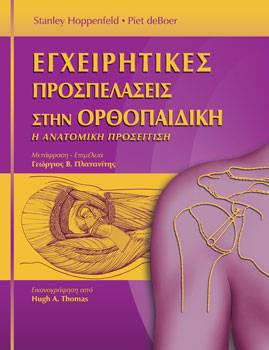 Εγχειρητικές Προσπελάσεις στην Ορθοπεδική (3η έκδοση)