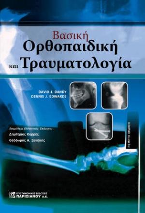 Βασική Ορθοπαιδική και Τραυματολογία (5η έκδοση)