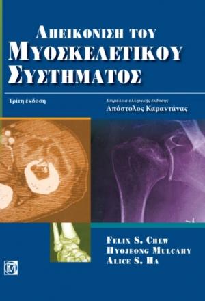 Απεικόνιση του Μυοσκελετικού Συστήματος (3η έκδοση)