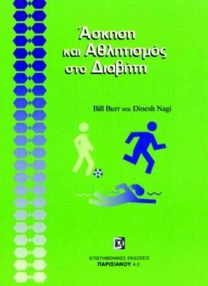 Άσκηση και αθλητισμός στο διαβήτη