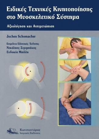 Ειδικές τεχνικές κινητοποίησης στο μυοσκελετικό σύστημα