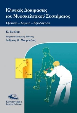Κλινικές δοκιμασίες του μυοσκελετικού συστήματος