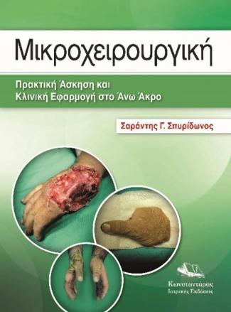 Μικροχειρουργική