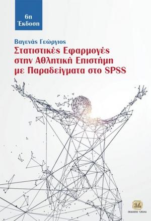 Στατιστικές εφαρμογές στην αθλητική επιστήμη με παραδείγματα στο SPSS - 6η Έκδοση
