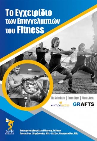 Το εγχειρίδιο των επαγγελματιών του fitness