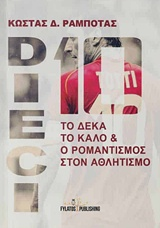Dieci – Το δέκα το καλό και ο ρομαντισμός στον αθλητισμό