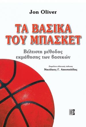 Τα βασικά του μπάσκετ