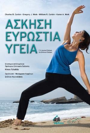 Άσκηση ευρωστία υγεία